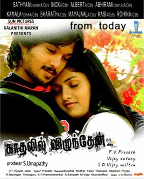 Image Result For Hits Tamil Movie