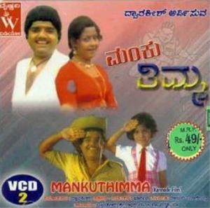 <i>Manku Thimma</i> 1980 film by H. R. Bhargava
