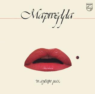 <i>I Agapi Mas</i> 1985 studio album by Marinella