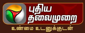 Puthiyathalaimurai tv tamil news  channel online live free streaming Watch