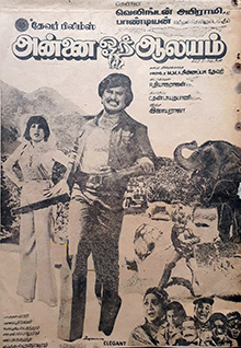 <i>Annai Oru Aalayam</i> 1979 film by R. Thyagarajan