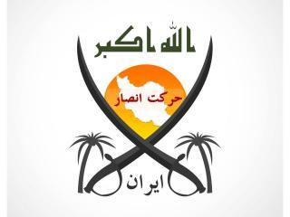 Harakat Ansar Iran logo