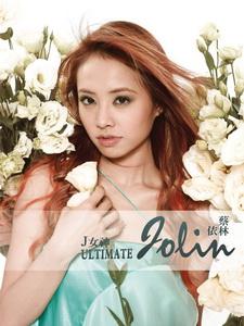 <i>Ultimate</i> (Jolin Tsai album) 2012 greatest hits album by Jolin Tsai