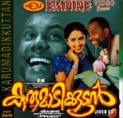 Karumadikkuttan 2001 Malayalam Movie