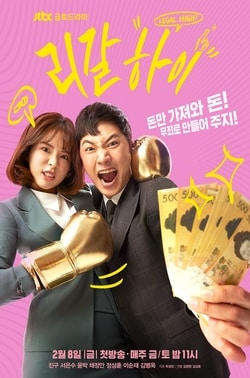 Legal High (South Korean TV series).jpg