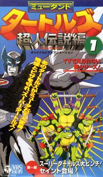 Mutant Turtles Superman Legend VHS 1.jpg