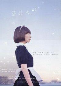 <i>Air Doll</i> 2009 film by Hirokazu Koreeda