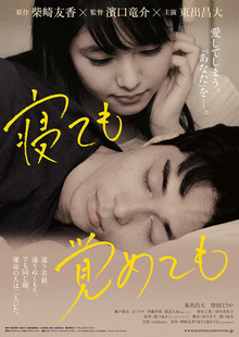 Picture of a movie: Asako I & II , 寝ても覚めても, Netemo Sametemo