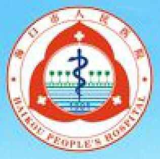 Haikou City Peoples Hospital Hospital in Haikou, China