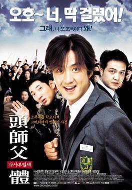 My Boss My Hero Film Wikipedia