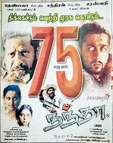 <i>Nandha</i> 2001 Indian action drama film by Bala