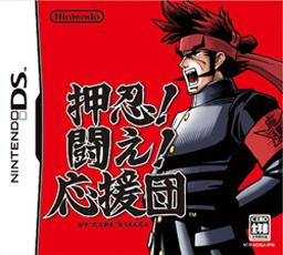 Nintendo DS - Les incontournables Osu!_Tatakae!_Ouendan_Coverart