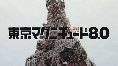 Picture of a TV show: Tokyo Magnitude 8.0