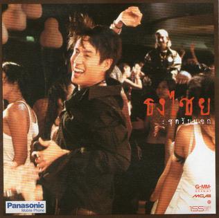 <i>Chud Rab Kaek</i> 2002 studio album by Thongchai McIntyre