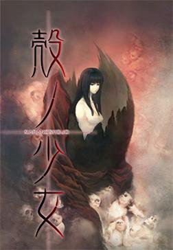 Kara no Shōjo