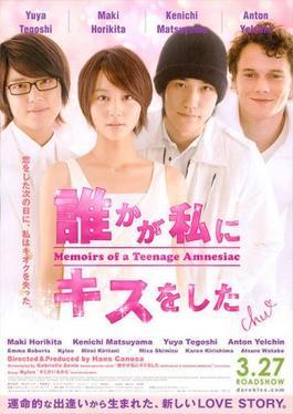 Memoirs Teenage Amnesiac 2010
