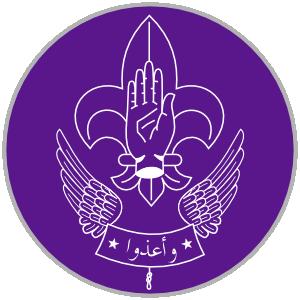 Muslim Scout Association of Lebanon - Wikipedia