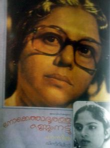 <i>Nokkethadhoorathu Kannum Nattu</i> 1984 film directed by Fazil