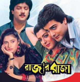 <i>Rajar Raja</i> Indian Bengali film starring Prosenjit Chatterjee