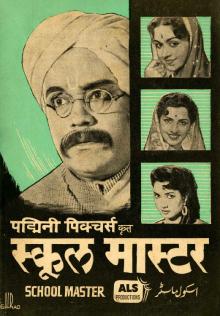 <i>School Master</i> (1959 film) 1959 film by B. R. Panthulu