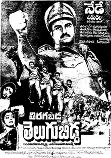<i>Tiragabadda Telugubidda</i> Indian Telugu movie