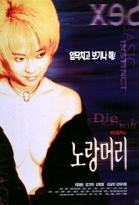 Yellow Hair film poster.jpg