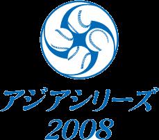 2008 Asia Series