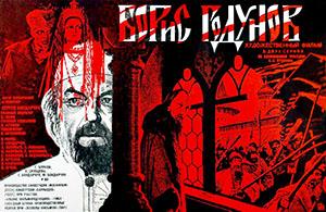 1986 film by Sergei Bondarchuk