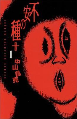 Fuan_no_Tane_v1_cover.jpg