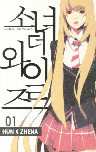 Girls_of_the_Wild%27s_(manhwa)_Cover.jpg