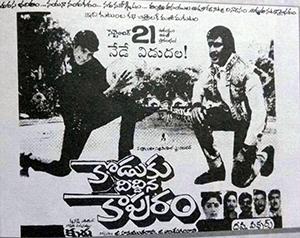 <i>Koduku Diddina Kapuram</i> 1989 Indian film directed by Krishna