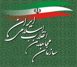 Mojahedin of the Islamic Revolution of Iran Organization political party