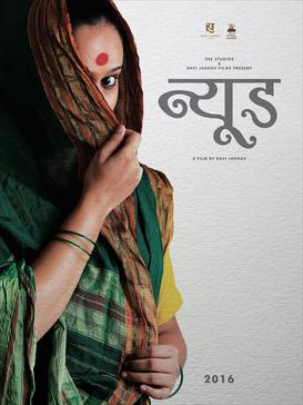 Nude (2018 film) - best of Indian movies