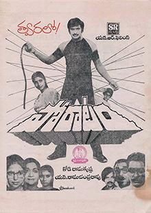 <i>Poratam</i> 1983 Indian film directed by Kodi Ramakrishna