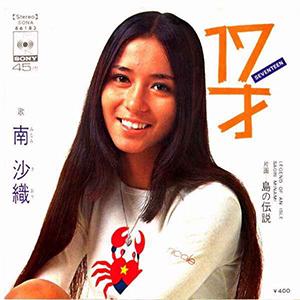 <i>17-sai</i> 1971 song by Saori Minami