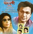 <i>Bagh Bondi Khela</i> 1975 film