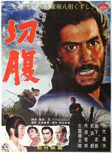 Harakiri Poster.jpg