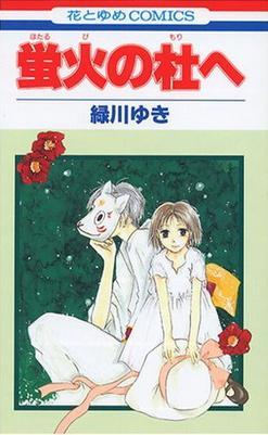 Picture of a movie: Hotarubi No Mori E