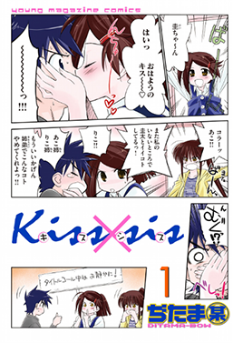 Picture of a TV show: Kissxsis