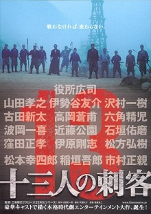 The Japanese theatrical release poster of the film 13 Assassins