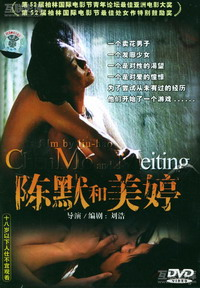 Chen Mo and Meiting movie