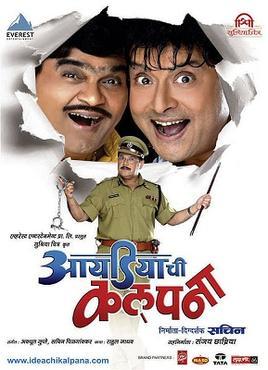 Ideachi Kalpana (2010)