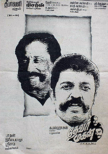 <i>Thevar Magan</i> 1992 film by directed by Bharathan