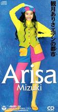 Eden no Machi 1991 single by Arisa Mizuki