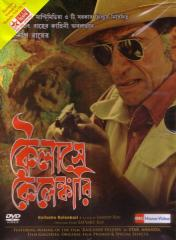 Kailashey kelenkari movie download full movie @ krystasv的部落格.