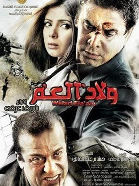 AWLAD EL3AM FILM TÉLÉCHARGER
