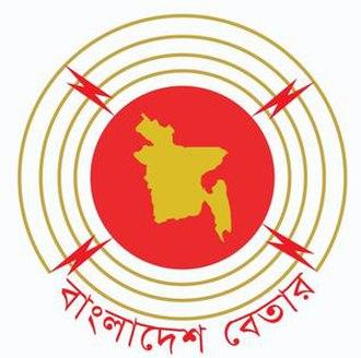 Bangladesh Betar - Image: Bangladesh betar logo