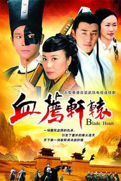 Blade Heart (TV Series).jpg