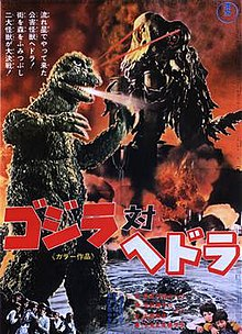 Image result for Godzilla vs. Hedorah