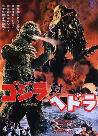Godzilla vs. Hedorah - Japanese theatrical release poster